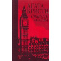 Агата Кристи, собрание сочинение, 40 томов