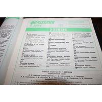Журнал Филателия, 1994 год, #6