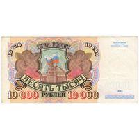 10000 рублей. 1992 г