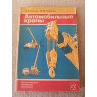 """Книга """"Автомобильные краны"""". СССР, 1987 год."""