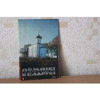Журнал  Помники  истории и культуры Беларуси