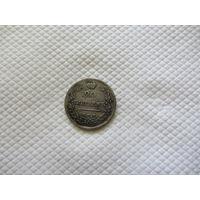 20 копеек 1820 г. СПБ  ПД