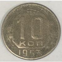 10 копеек 1953 г. СССР