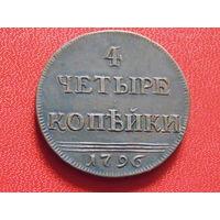4 копейки Екатерины II. КОПИЯ.