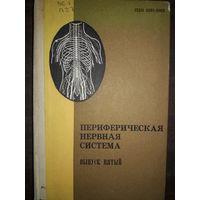 Медицина.  Периферийная нервная система.  Статьи, результаты исследований.
