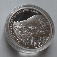 """Республиканский горнолыжный центр """"Силичи"""". 20 рублей 2006 г."""