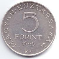 Венгрия, 5 форинтов 1948 года. Петёфи Шандор. Серебро 500*.