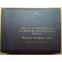 Альбом выпускника Минского Государственного института иностранных языков. 1953-58 гг.