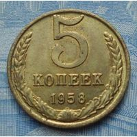5 копеек 1958 г