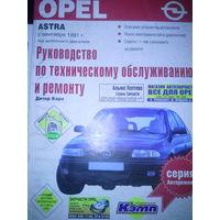 OPEL  astra   с сентября 1991г. Руководство по техническому обслуживанию и ремонту