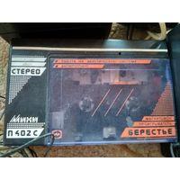 БЕРЕСТЬЕ П -402 С, магнитофон-проигрыватель стереофонический