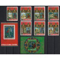 Экваториальная Гвинея/1975/Пасха/Витражи/Искусство/СТО/ 7 марок+2 блока/