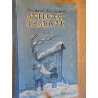 Козаченко В. Аттестат зрелости