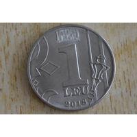 Молдова 1 лей 2018