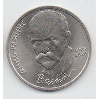 Союз Советских Социалистических Республик 1 рубль 1990 Я. РАЙНИС.