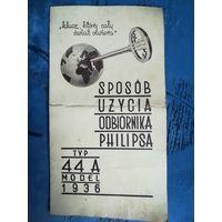 Паспорт Philips 44 А модель 1936 года