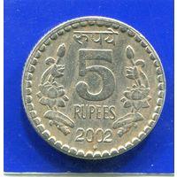 Индия 5 рупий 2002