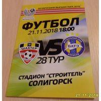 Шахтер (Солигорск) VS БАТЭ - 21.11.2018 года