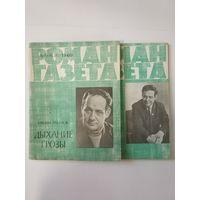 Роман газета N9,10 1969 г. Иван Мележ Дыхание грозы.