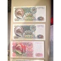 Набор банкнот СССР 1991-1992 состояние!!!