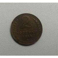 2 копейки 1949 бронза