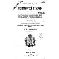 Опыт описания Могилёвской губернии Книга 2 1884 1001 стр Беларусь Файл в формате PDF