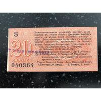 R Лодзь 20 копеек 1914 года UNC управа старейшин лодзинского купеческого общ. и биржевой комитета