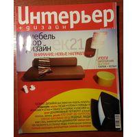 Журнал Интерьер + Дизайн 2001-02