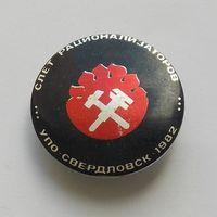 Слёт рационализаторов УПО Свердловск-1982