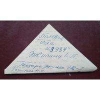 Солдатское письмо-треугольник. Из Мозыря в 1816 сап. 1945 г.