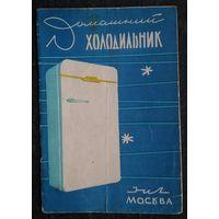 """Холодильник """"ЗИЛ-Москва"""" Модель КХ-240. Руководство по эксплуатации и уходу."""