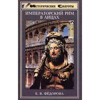 Федорова. Императорский Рим в лицах
