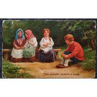 """Табурин В. Много выбирать...   Рекламная открытка фирмы """"Зингер"""".  До 1917 г. Чистая."""