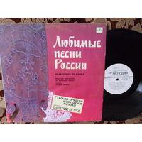 Виниловая пластинка ЛЮБИМЫЕ ПЕСНИ РОССИИ. Валерий Петров.