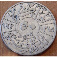 19. Ирак 50 филсов 1931 год, серебро*