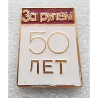 Авто журналу За рулем 50 лет #0472-OP11