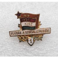 KISZ. 1919-1957г.г. Ifjusag a szocializmusert (Молодежь за социализм). Венгрия. Комсомол. 1 степень #0404-LP6