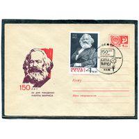 1968 Конверт СГ. К. Маркс. Гашение Пенза