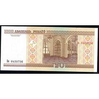 Беларусь 20 рублей 2000г. серии Бв 0420756  - UNC