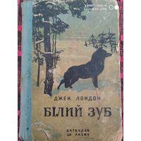 Книга белый зуб 1939 год