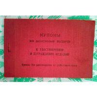 1946г. Купоны на денежные выдачи к удостоверению о награждении медалью