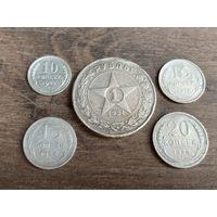 Серебряные монеты РСФСР и СССР, в том числе 1 рубль 1921. Всё с 5 рублей!!!