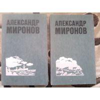 А. Миронов. Произведения на морскую тематику.