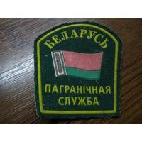 Шеврон погранслужбы РБ