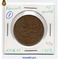 Кения 10 центов 1969 года.