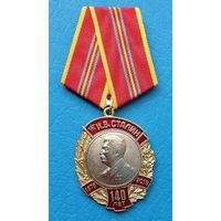 Сталин И.В. 140 лет со дня рождения    КПРФ 2019 год  (с оригинальным,чистым удостоверением)