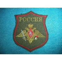 Нарукавный знак Вооружённые силы России (общевойсковой, шитый)