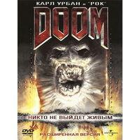Фильмы: Дум (Лицензия, DVD)