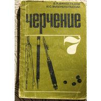 В.Н.Виноградов, И.С.Вышнепольский Черчение. учебник 7 класса.