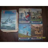 Журналы Моделист конструктор 1980-1992 гг.минимальная партия для продажи 5 шт.цена за 1 журнал